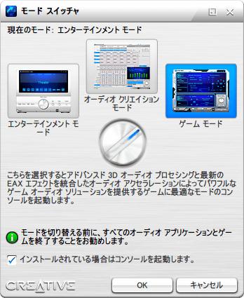 Creative モードスイッチャー画面、ゲームモード