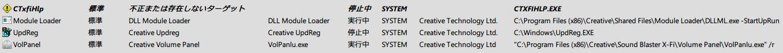 SB X-Fi Series Support Pack 4.0 インストール後にスタートアップに登録された、CTXFIHLP.exe(不正または存在しないターゲット)、Module Loader(DLL Module Loader) DLLML.exe、UpdReg.exe、VolPanel.exe