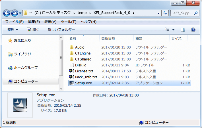 SB X-Fi Series Support Pack 4.0 ダウンロード、展開・解凍して Setup.exe 実行