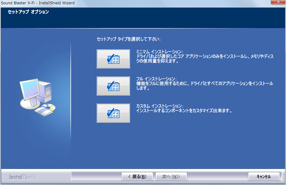 SB X-Fi Series Support Pack 4.0 セットアップオプション画面