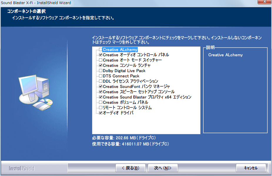 SB X-Fi Series Support Pack 4.0 コンポーネントの選択画面