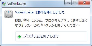 SB X-Fi Series Support Pack 4.0 のリモートコントロールシステム アンインストール後 PC 再起動後に VolPanlu.exe が停止、原因は Module Loader(DLL Module Loader) DLLML.exe が削除・起動されなかったため、リモートコントロールシステムを再インストールして解決