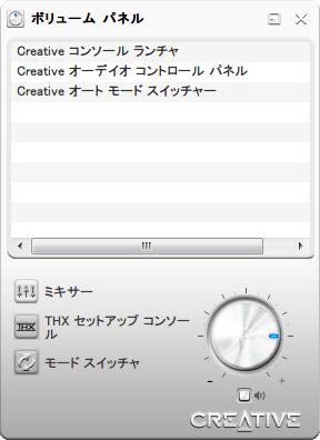 Creative ボリュームパネル画面