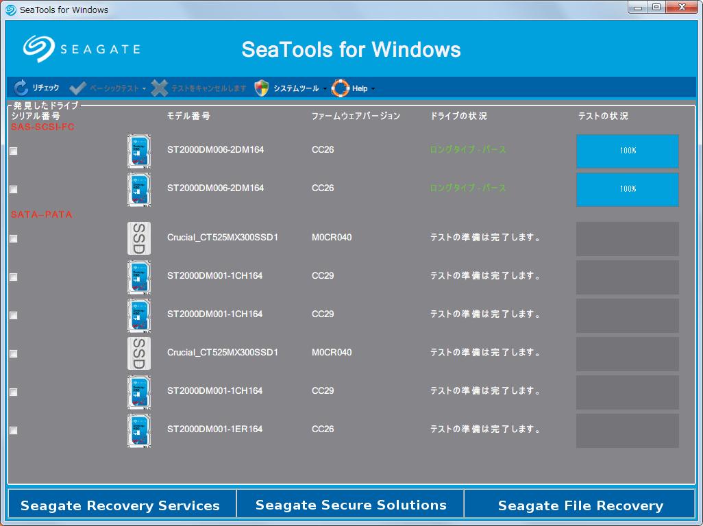 Seagate SeaTools for Windows v1.4.0.4 で ST2000DM006-2DM164-302 ベーシックテスト、ロングタイプ・パース