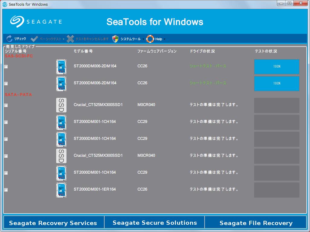 Seagate SeaTools for Windows v1.4.0.4 で ST2000DM006-2DM164-302 ベーシックテスト、ショートテスト・パース