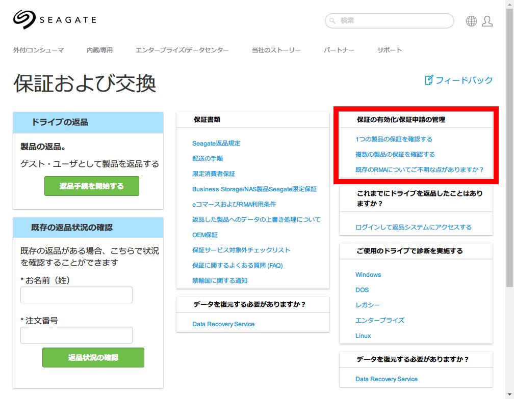 Seagate 保証及び交換画面、保証の有効化/保証申請の管理にある、「1つの製品の保証を確認する」をクリック、複数台ある場合は「複数の製品の保証を確認する」をクリック