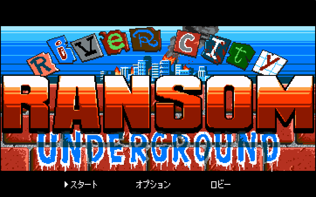 Steam River City Ransom: Underground タイトルロゴ