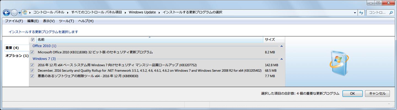 Windows 7 64bit Windows Update 重要 2016年12月14日分リスト