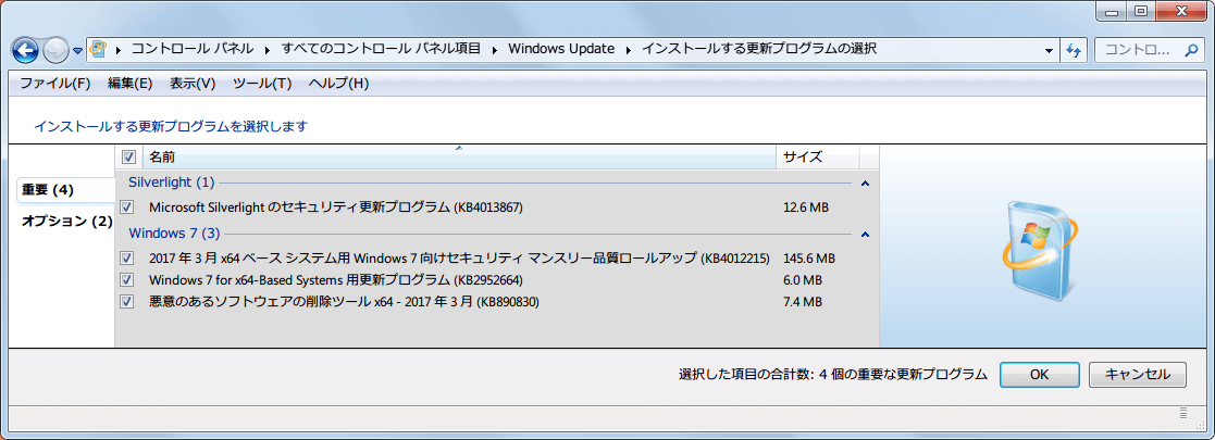 Windows 7 64bit Windows Update 重要 2017年3月分リスト