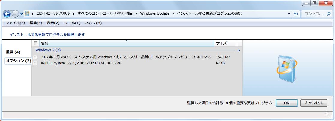 Windows 7 64bit Windows Update オプション 2017年3月公開 2017 年 3 月 Windows 7 向けマンスリー品質ロールアップのプレビュー (KB4012218)、INTEL - System - 8/19/2016 12:00:00 AM - 10.1.2.80