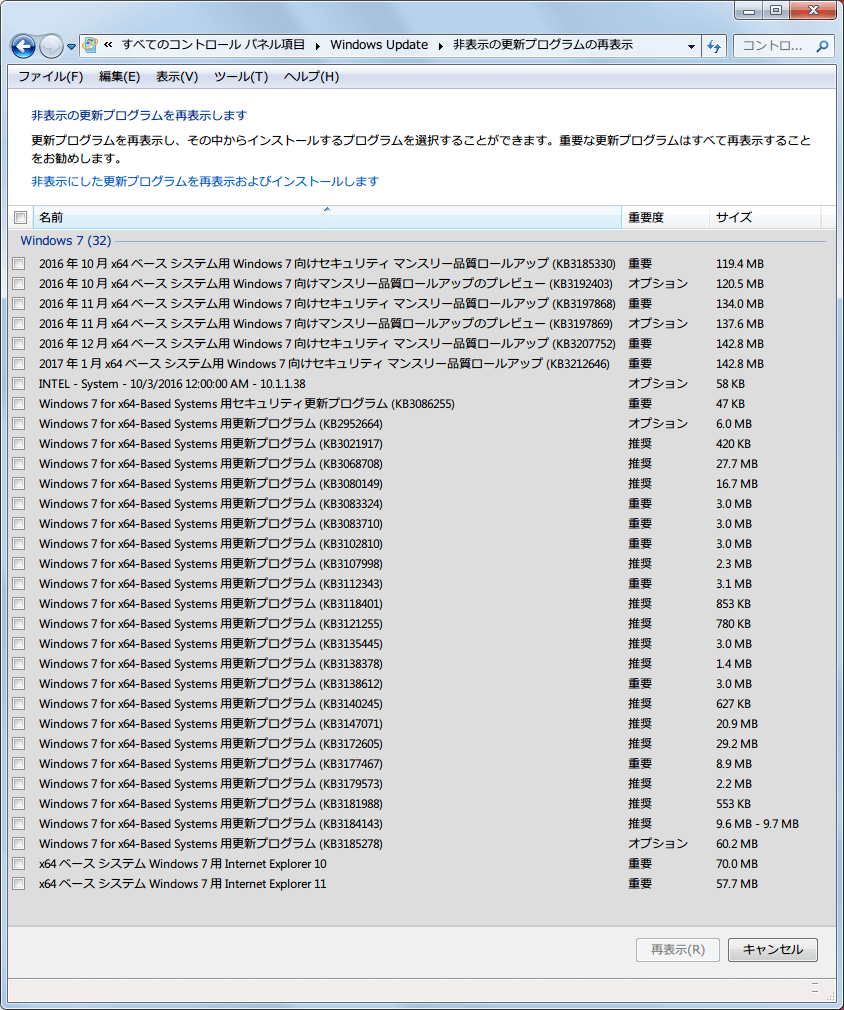 Windows 7 64bit Windows Update 2017年2月末分まで非表示にした更新プログラムリスト
