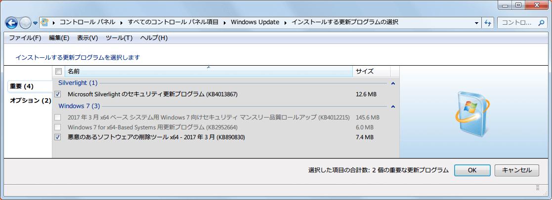 Windows 7 64bit Windows Update 重要 2017年3月分リスト KB4012215、KB2952664 非表示