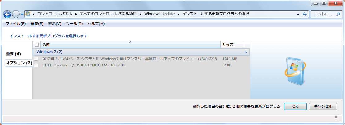 Windows 7 64bit Windows Update 2017年3月公開 Windows 7 向けマンスリー品質ロールアップのプレビュー (KB4012218)、INTEL - System - 8/19/2016 12:00:00 AM - 10.1.2.80 非表示