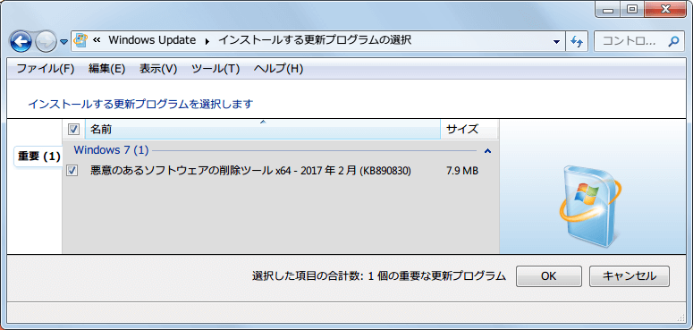 Windows 7 64bit Windows Update 重要 2017年2月23日公開分 悪意のあるソフトウェアの削除ツール (KB890830) 更新プログラム(重要)インストール