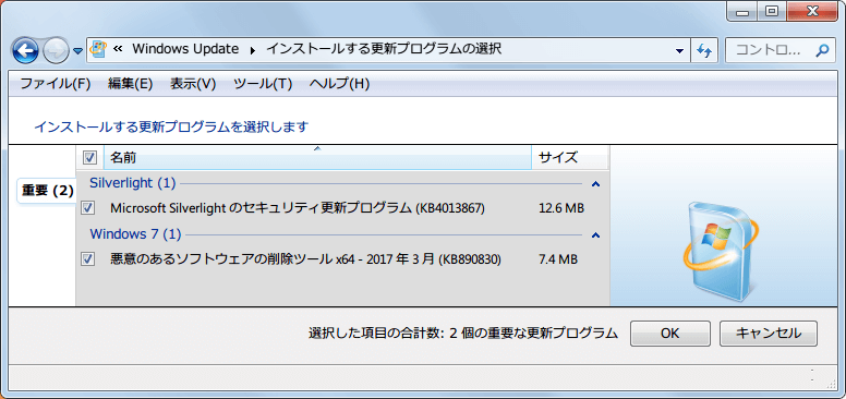 Windows 7 64bit Windows Update 重要 2017年3月公開分更新プログラム(重要)インストール