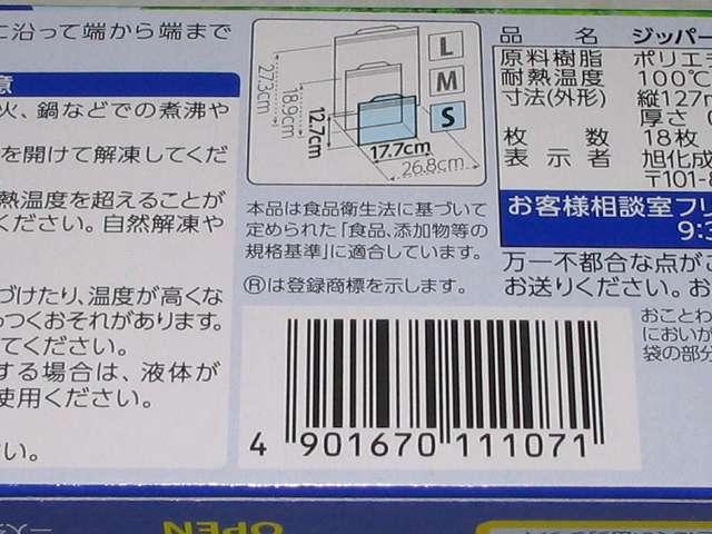 ジップロック フリーザーバッグ S 18枚入 パッケージ記載内容 サイズ:縦12.7×横17.7cm