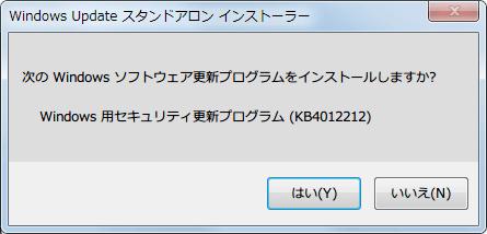 2017 年 3 月 x64 ベース システム用 Windows 7 向けセキュリティのみの品質更新プログラム (KB4012212) windows6.1-kb4012212-x64_2decefaa02e2058dcd965702509a992d8c4e92b3.msu インストール、再起動あり