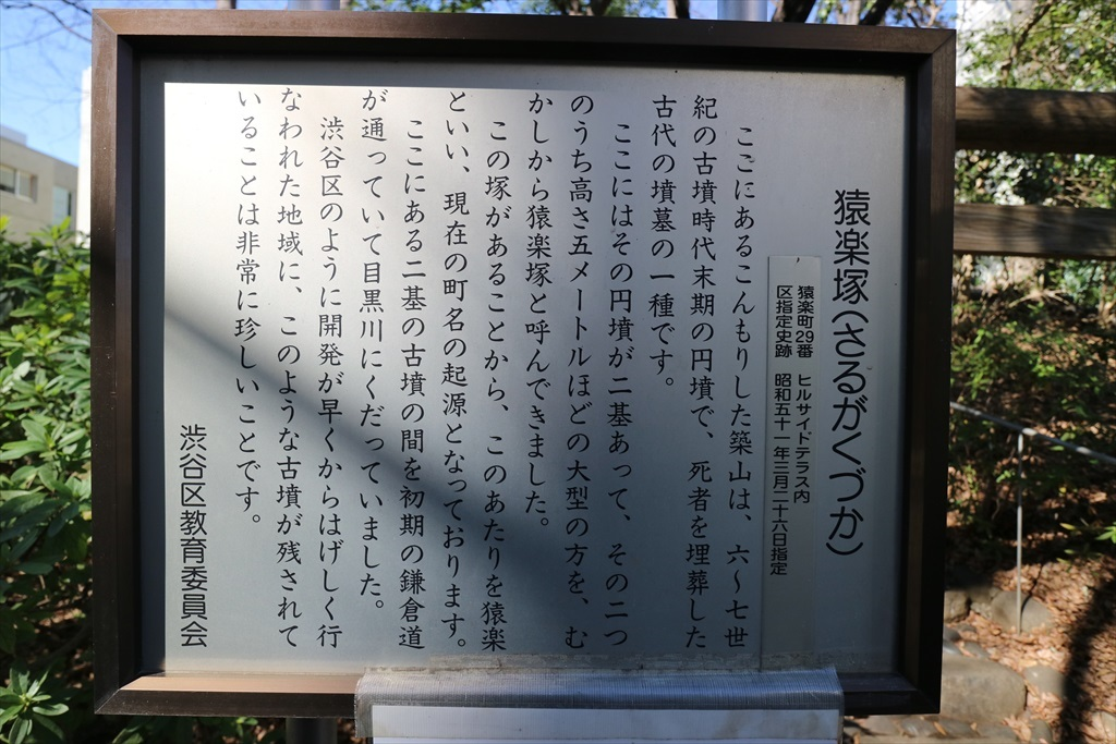 猿楽塚_3