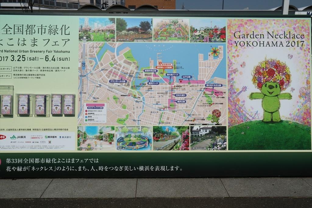 Garden Necklace YOKOHAMA 2017_1
