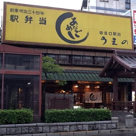 anagomeshiueno02.jpg