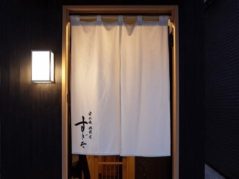 essugita01.jpg