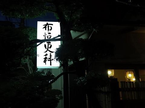 goboujirununo02.jpg