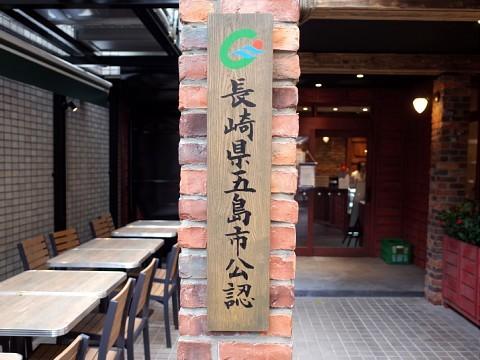 gotohjinaji10.jpg