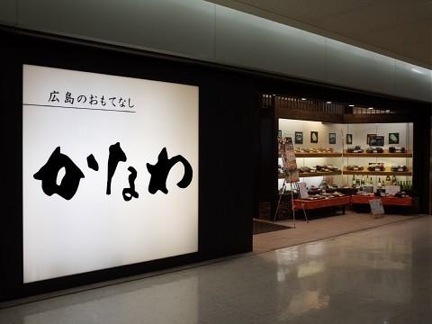 hiroshimakanawa02.jpg