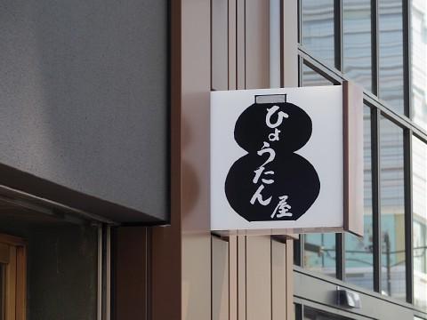 hyotansakura10.jpg