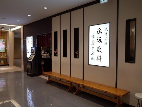 nagasakashinyoko12.jpg
