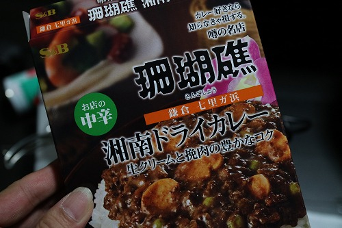 小腹がすいたって夜食に湘南ドライカレー『珊瑚礁』はいかがなものか