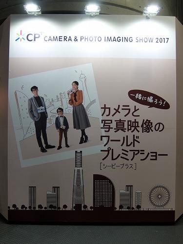CP+2017でカメラ初心者は写真の見方が変わるかも