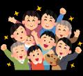 家族(三世代