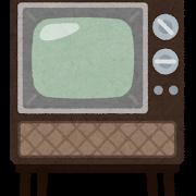 昭和(ブラウン管テレビ
