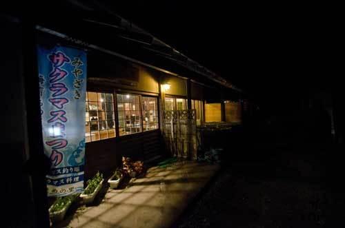 宮崎県 西臼杵郡 五ヶ瀬町 鞍岡 ホテルフォレストピア やまめの里 夕食 料理 写真 川魚 宿泊予約 01
