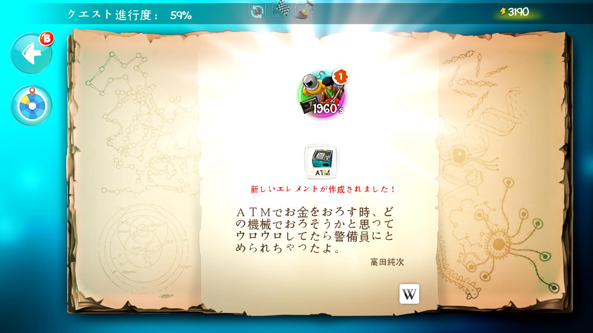 Doodle_God_Ultimate_Edition_ATM.png