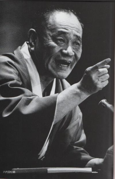 188.繊細な鬼瓦~六代目松鶴師匠の思い出~ - 三代目桂花團治のブログ ...