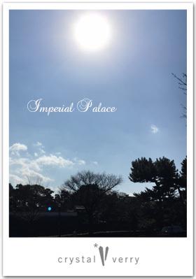 皇居 クリスタル ベリー パワースポット東京