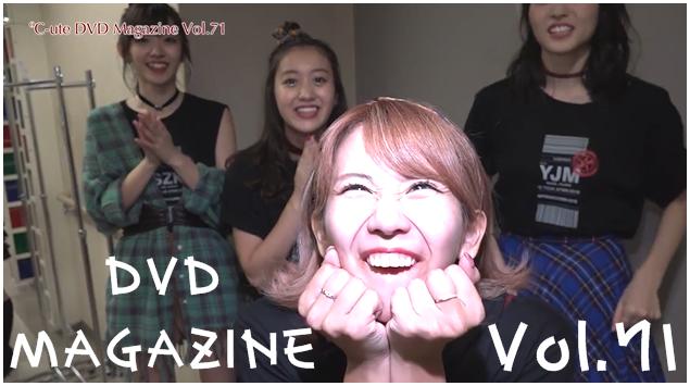 ℃-ute DVD MAGAZINE Vol.71CM