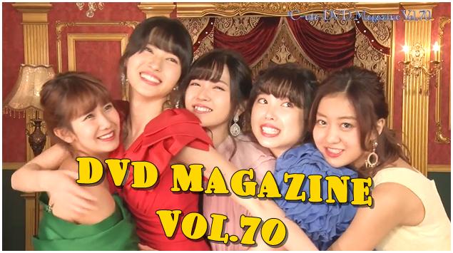 ℃-ute DVD MAGAZINE Vol.70CM
