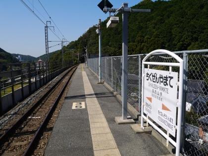 JR筑前山手駅(1)
