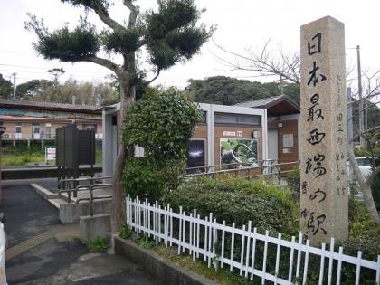 日本最西端の駅標
