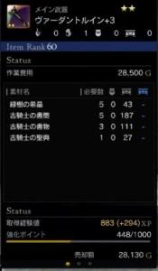 IR60武器3