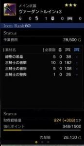 IR60武器4