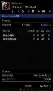 IR60胴1