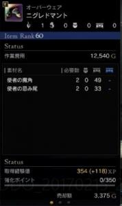 IR60背1