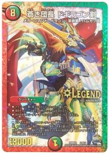 蒼き団長ドギラゴン剣1