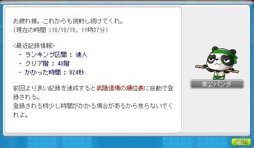 Maple_181015_113725.jpg