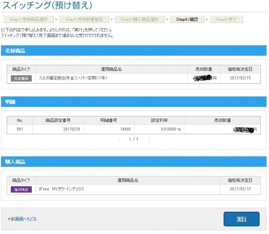 スイッチング(確認・定期→NYダウ)