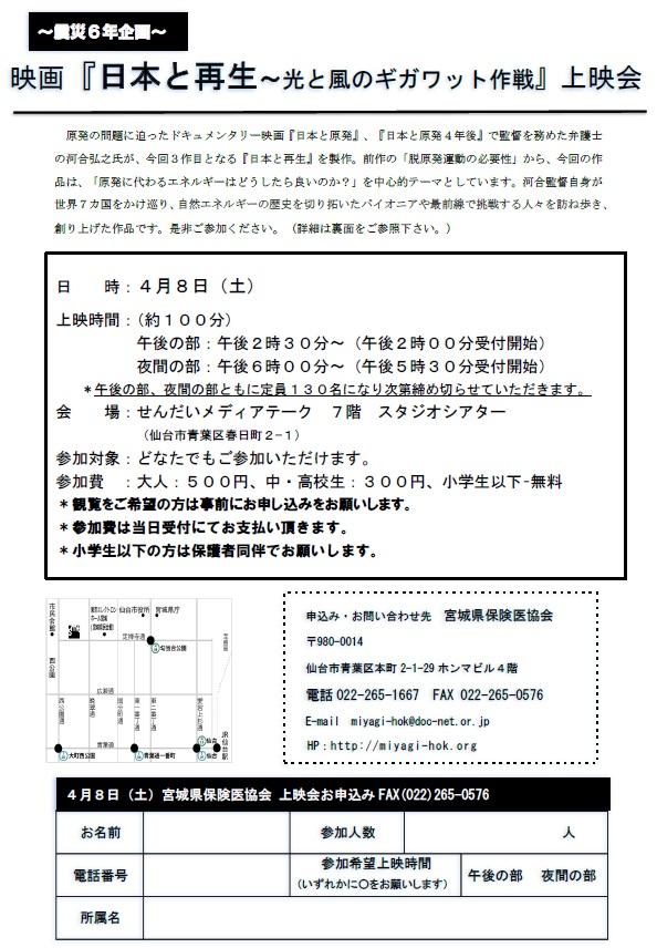 nihontosaisei.jpg